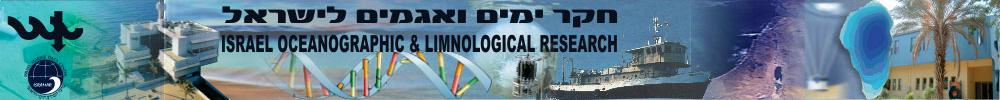 Israel Oceanographic & Limnologic Research - Israel Marine Data Center (ISRAMAR)